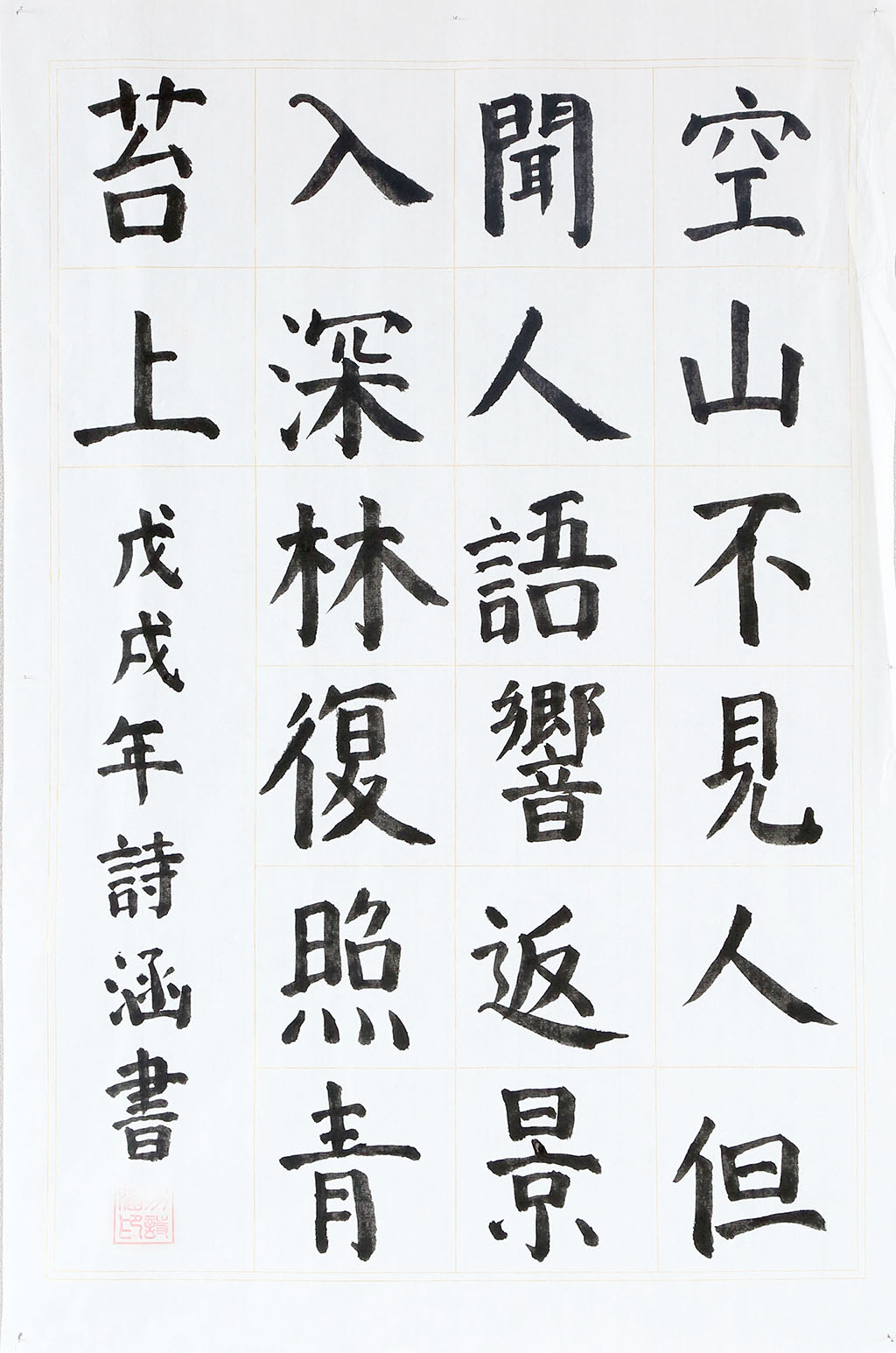 易诗涵 小学高年级组三等奖