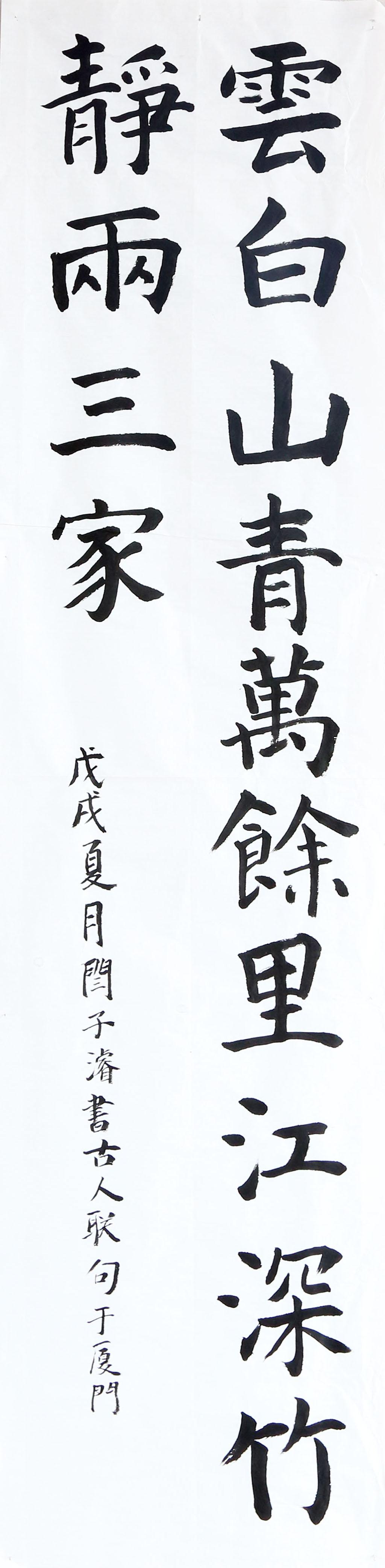 闫子浚 小学高年级组三等奖