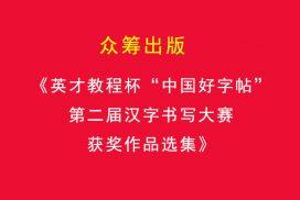 """众筹出版《英才教程杯""""中国好字帖""""第二届汉字书写大赛获奖作品选集》"""