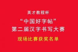 """英才教程杯""""中国好字帖""""第二届汉字书写大赛现场获奖名单"""