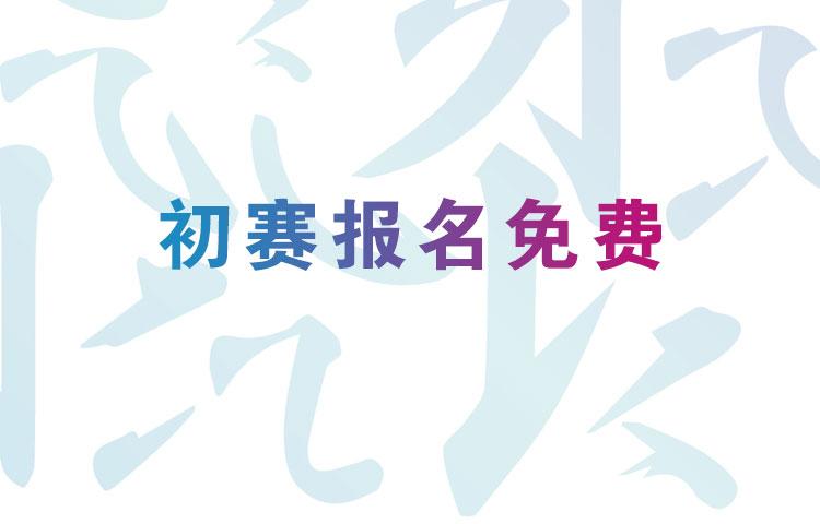 """英才教程杯 """"中国好字帖""""第三届汉字书写大赛 征稿启事"""