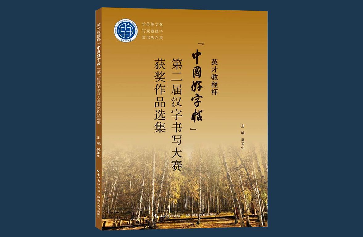"""《英才教程杯""""中国好字帖""""第二届汉字书写大赛获奖作品选集》1.10上市"""