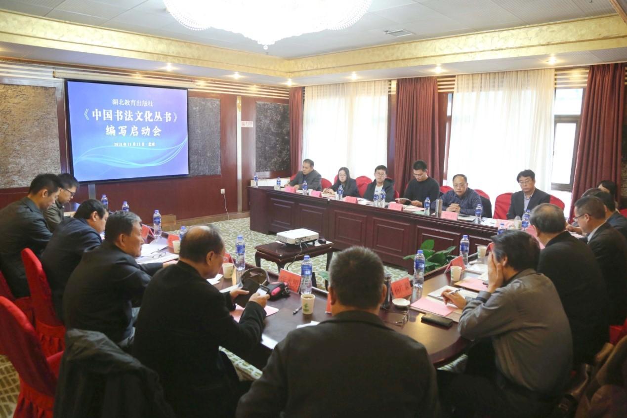 湖北教育出版社2019年重点出版项目 《中国书法文化丛书》在京启动