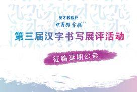 """英才教程杯 """"中国好字帖""""第三届汉字书写展评活动征稿延期公告"""