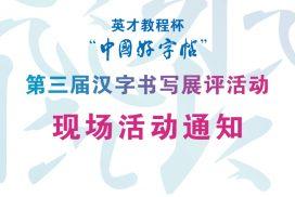 """英才教程杯""""中国好字帖""""第三届汉字书写展评活动现场活动通知"""