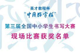 """英才教程杯""""中国好字帖""""第三届全国中小学生书写大赛现场获奖名单"""