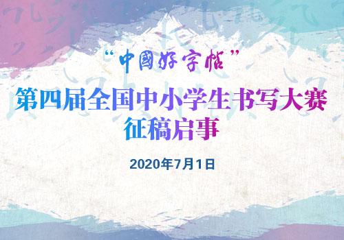 """""""中国好字帖""""第四届全国中小学生书写大赛征稿启事"""