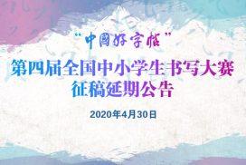 """""""中国好字帖""""第四届全国中小学生书写大赛征稿延期公告"""