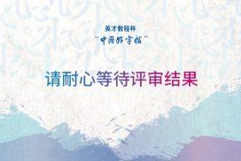 """""""中国好字帖""""第四届全国中小学生书写大赛评审"""