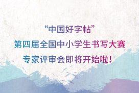 """""""中国好字帖""""第四届全国中小学生书写大赛专家评审会即将开始啦!"""
