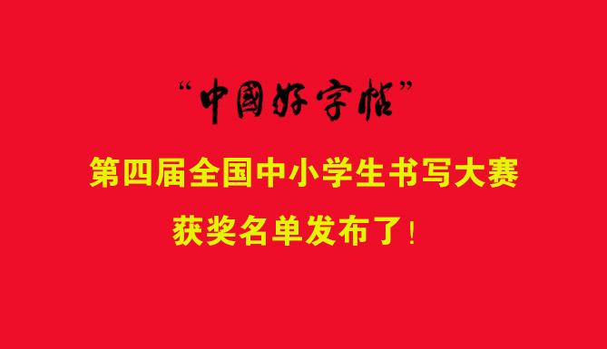 """""""中国好字帖""""第四届全国中小学生书写大赛获奖名单"""
