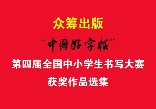 """众筹出版《""""中国好字帖""""第四届全国中小学生书写大赛获奖作品选集》"""
