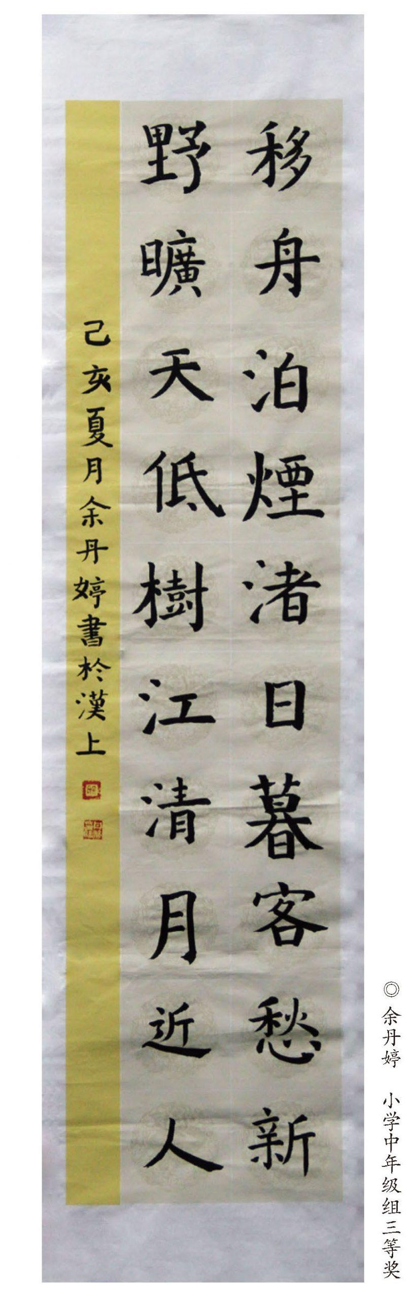 余丹婷 小中组软笔三等奖