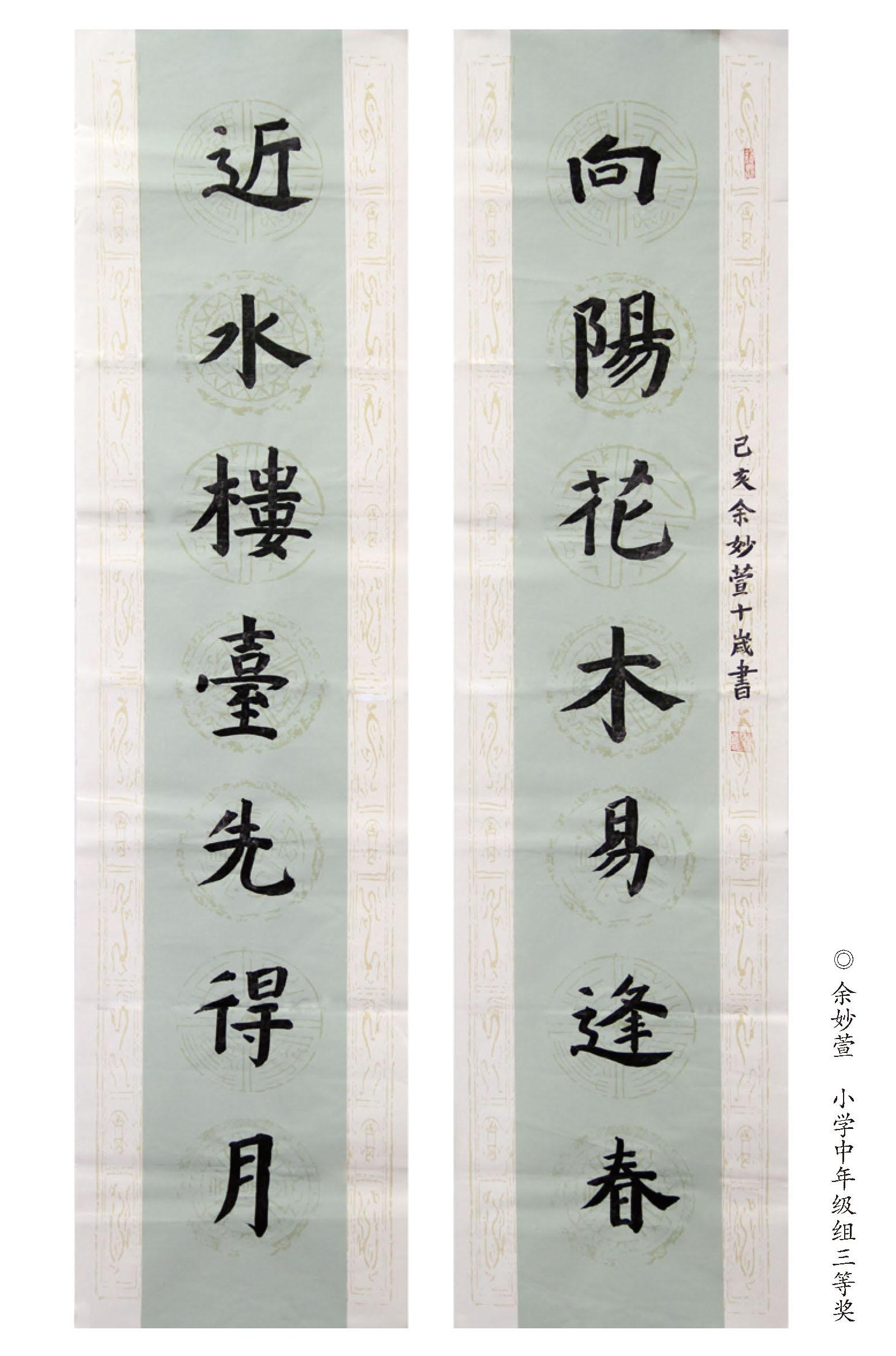 余妙萱 小中组软笔三等奖