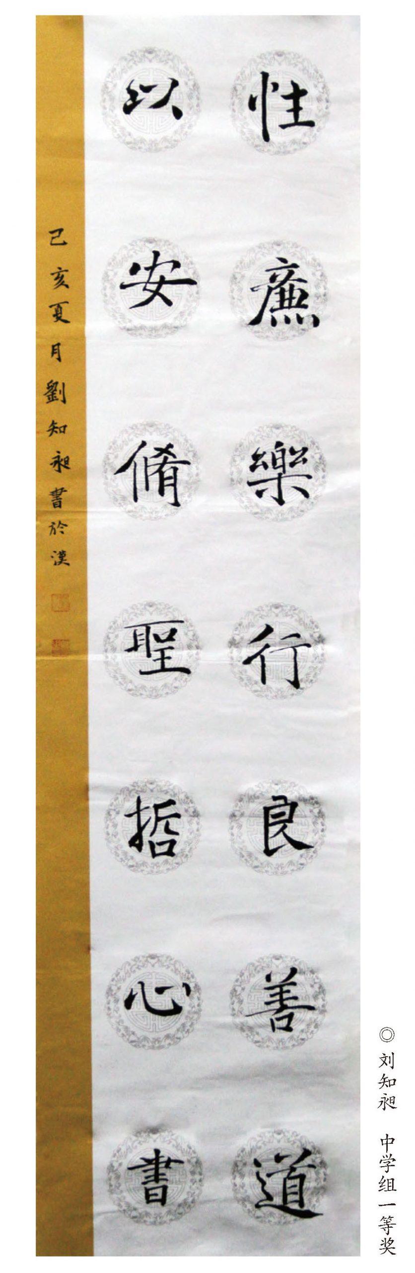 刘知昶 中学组软笔一等奖