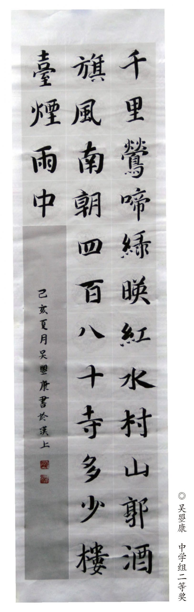 吴曌康 中学组软笔二等奖