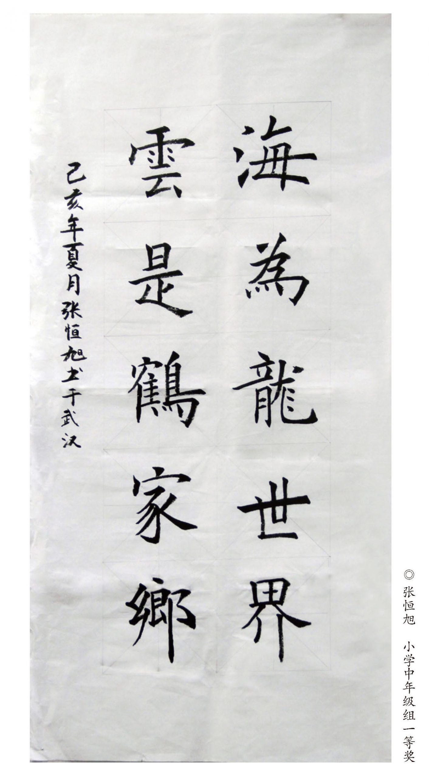 张恒旭 小中组软笔一等奖