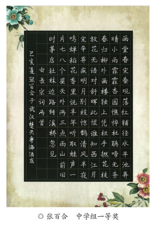 张百合 中学组硬笔一等奖