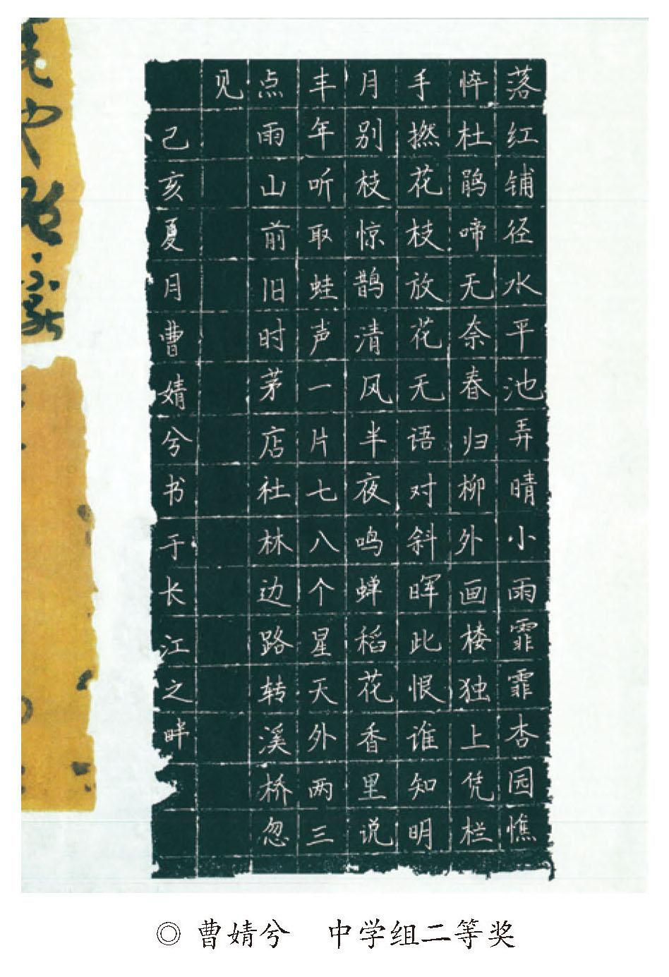 曹婧兮 中学组硬笔二等奖