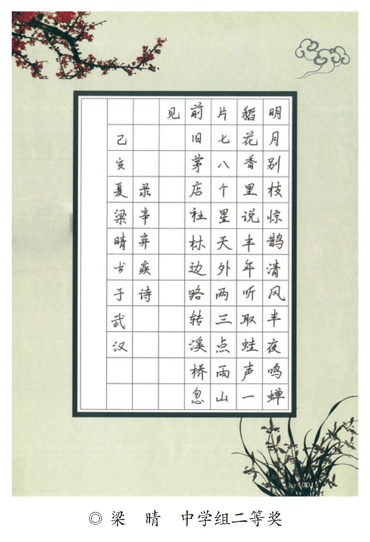 梁晴 中学组硬笔二等奖