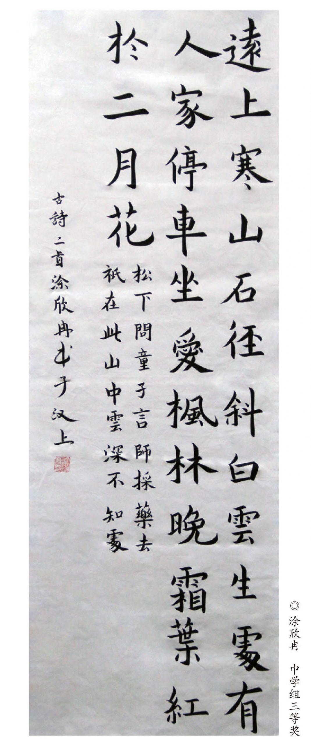 涂欣冉 中学组软笔三等奖