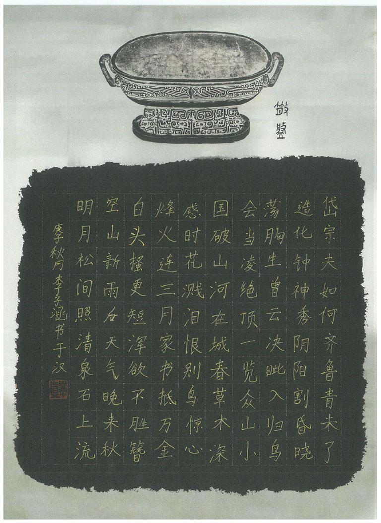 李子涵 小中组 硬笔三等奖