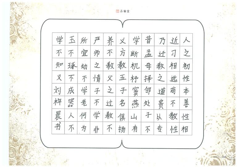 刘梓晨 小中组 硬笔三等奖