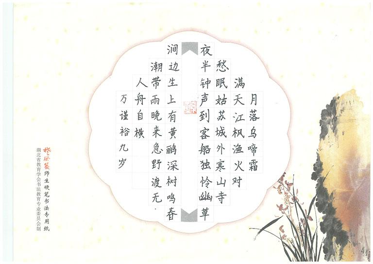 万瑾裕 小中组 硬笔三等奖