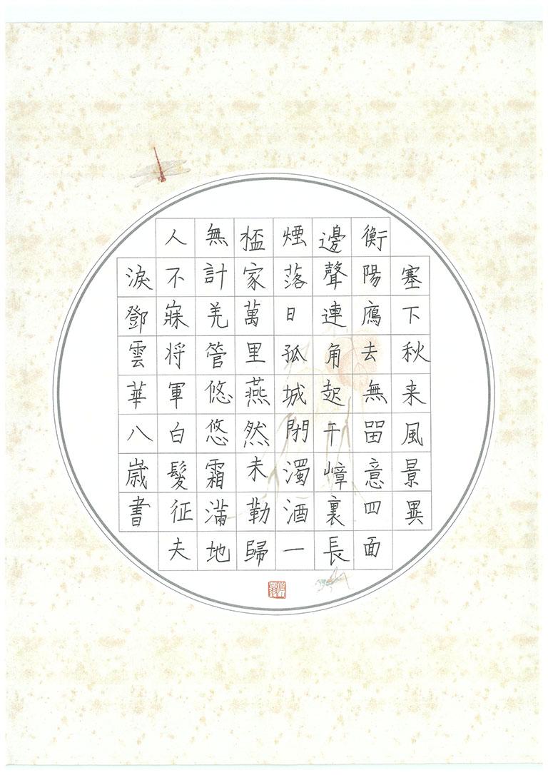 邓云华 小中组 硬笔三等奖