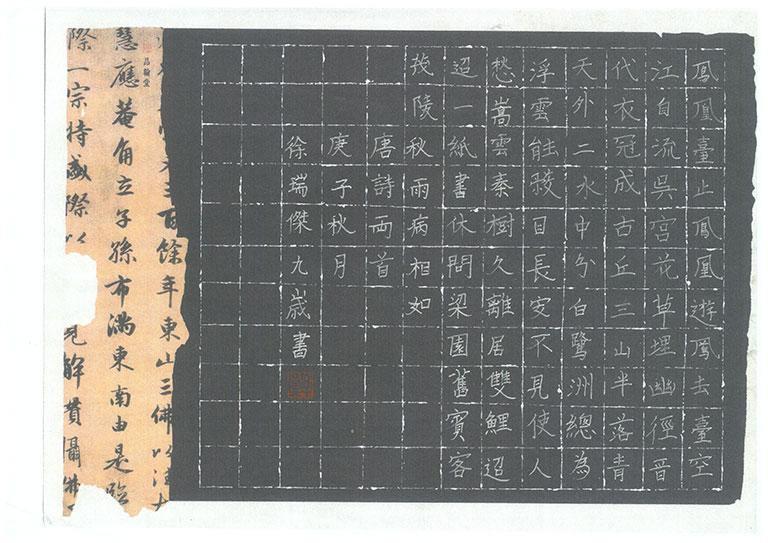 徐瑞杰 小中组 硬笔三等奖