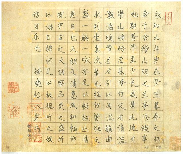 徐晓松 小中组 硬笔三等奖