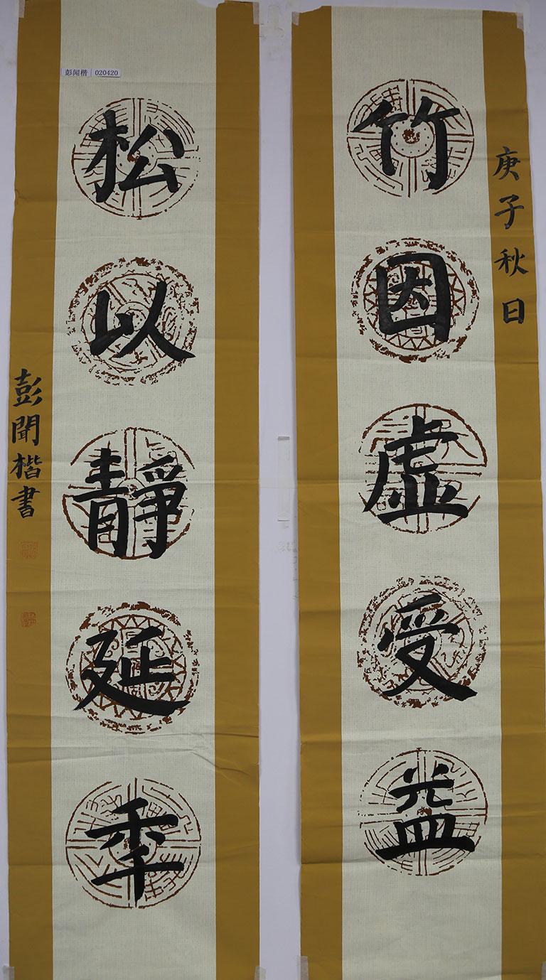 彭闻楷 中学组 软笔三等奖