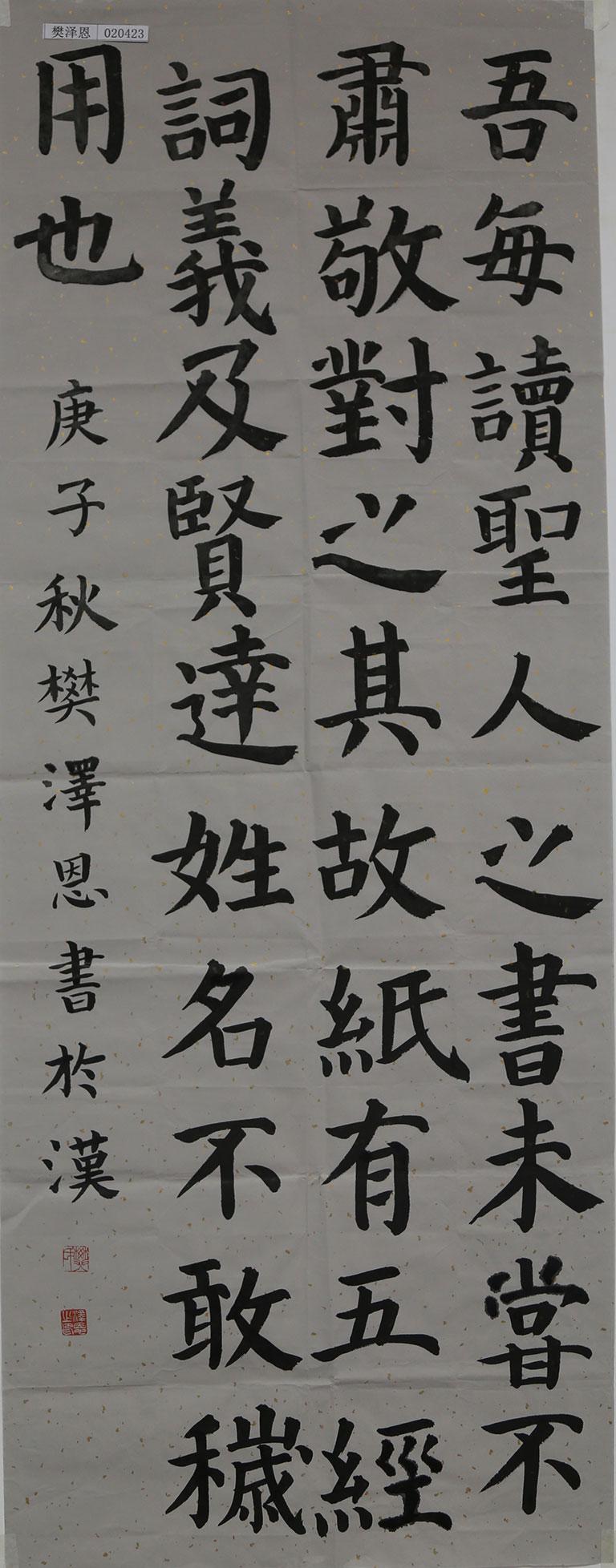 樊泽恩 中学组 软笔三等奖