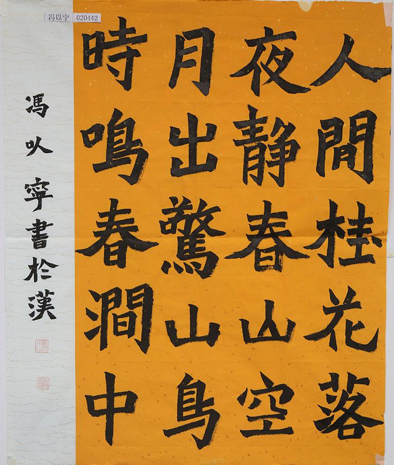 冯以宁 中学组 软笔三等奖