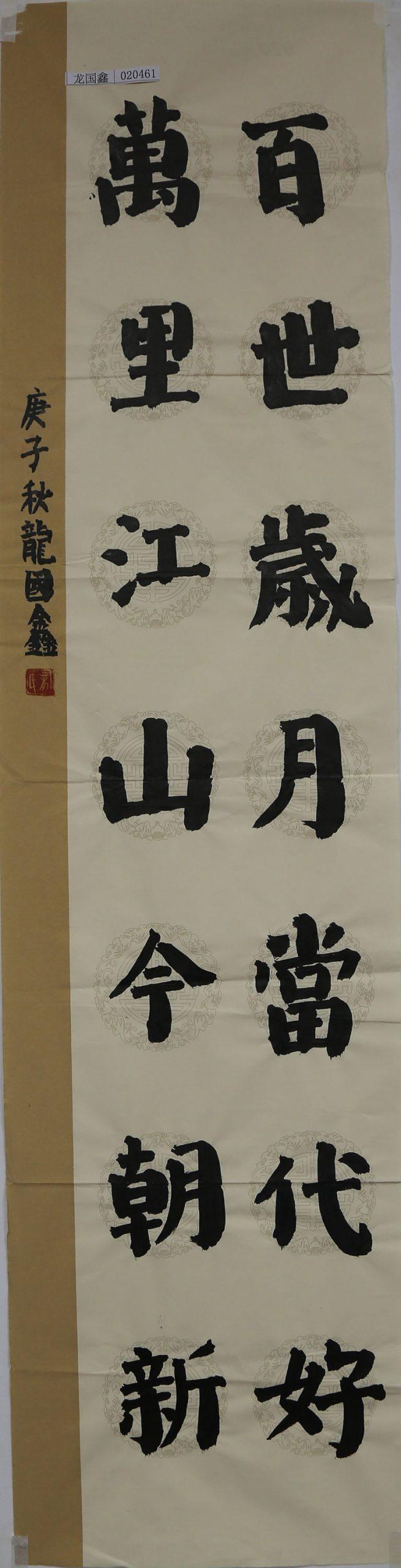 龙国鑫 中学组 软笔三等奖