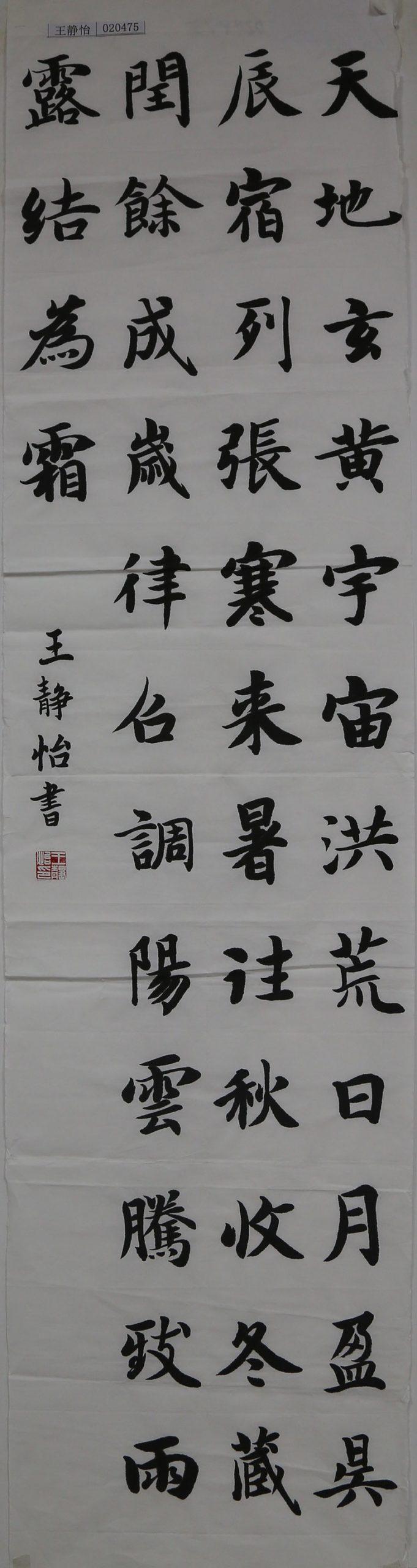 王静怡 中学组 软笔三等奖