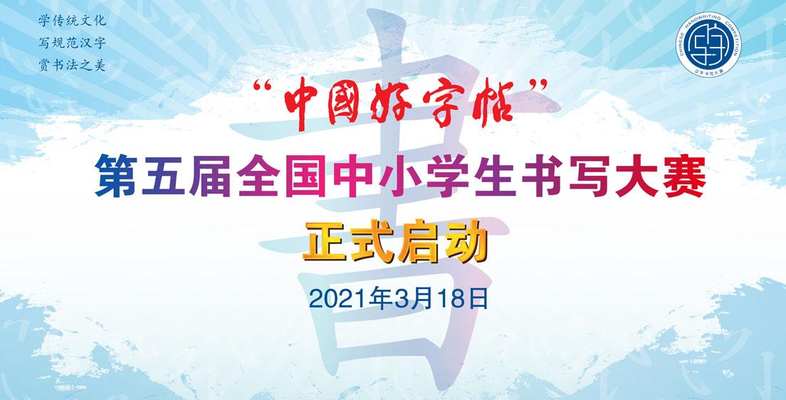 """""""中国好字帖""""第五届全国中小学生书写大赛征稿启事"""