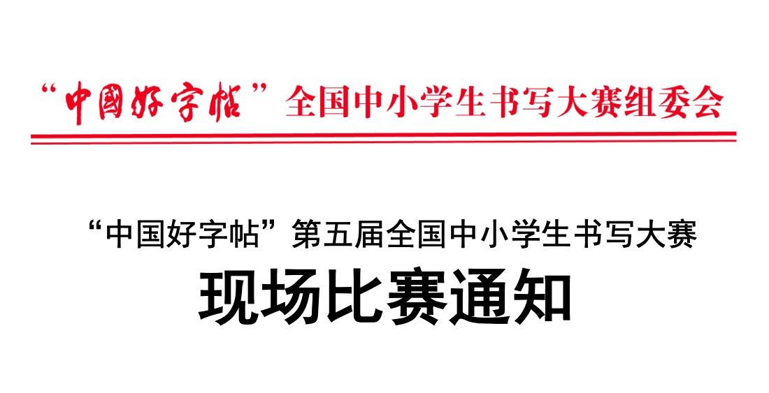 """""""中国好字帖""""第五届全国中小学生书写大赛现场比赛通知"""