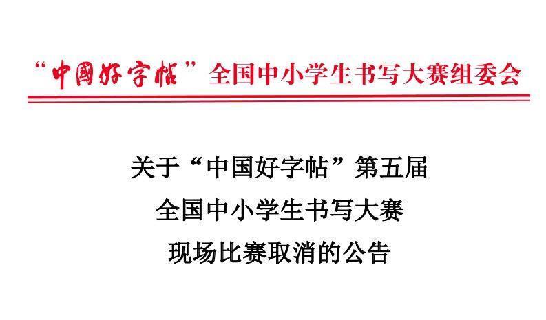"""关于""""中国好字帖""""第五届全国中小学生书写大赛现场比赛取消的公告"""