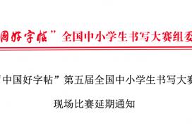 """""""中国好字帖""""第五届全国中小学生书写大赛现场比赛延期通知"""
